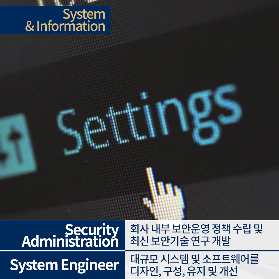 Security Administration, System Engineer
