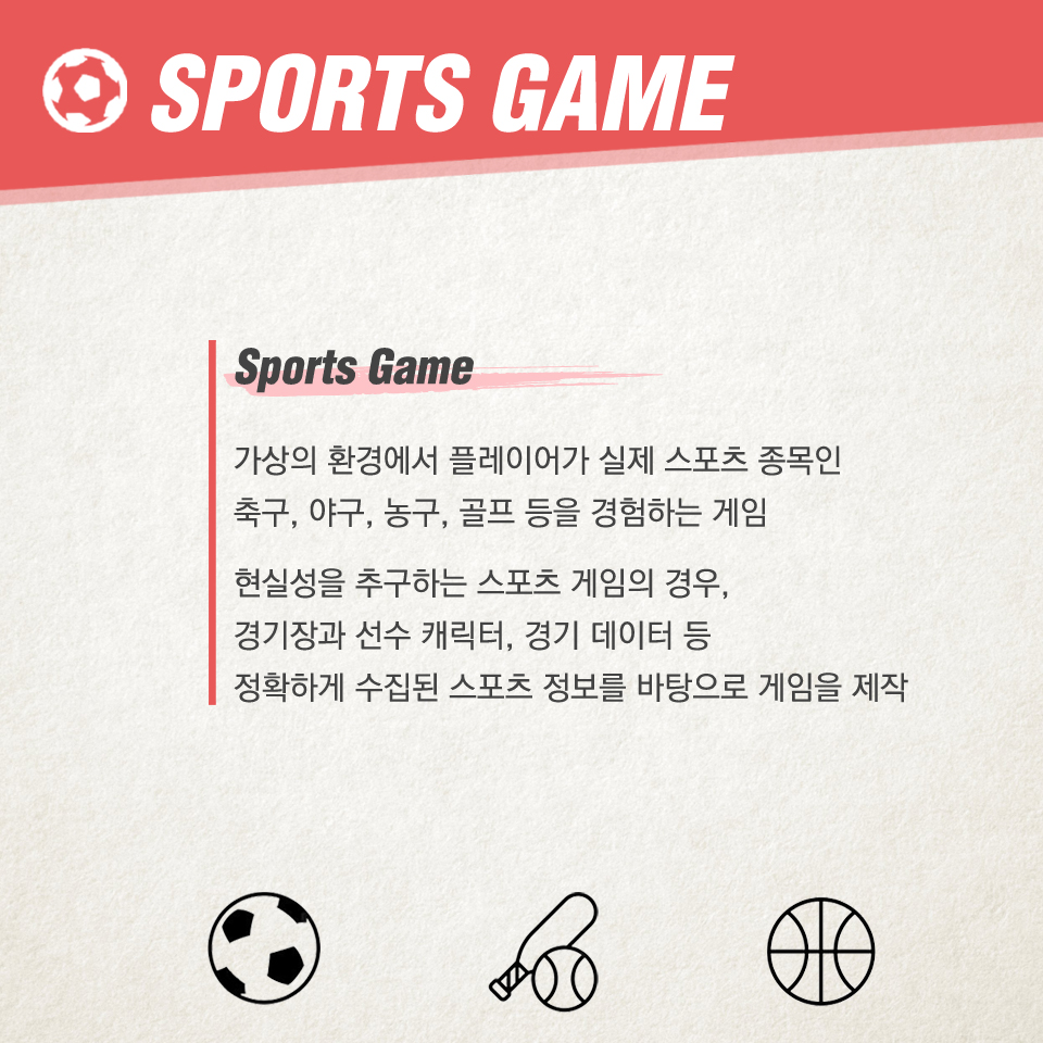 SPORTS GAME